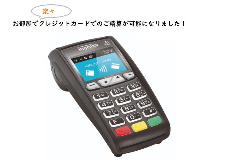 メイフェアでクレジットカード精算が客室でできるようになりました!