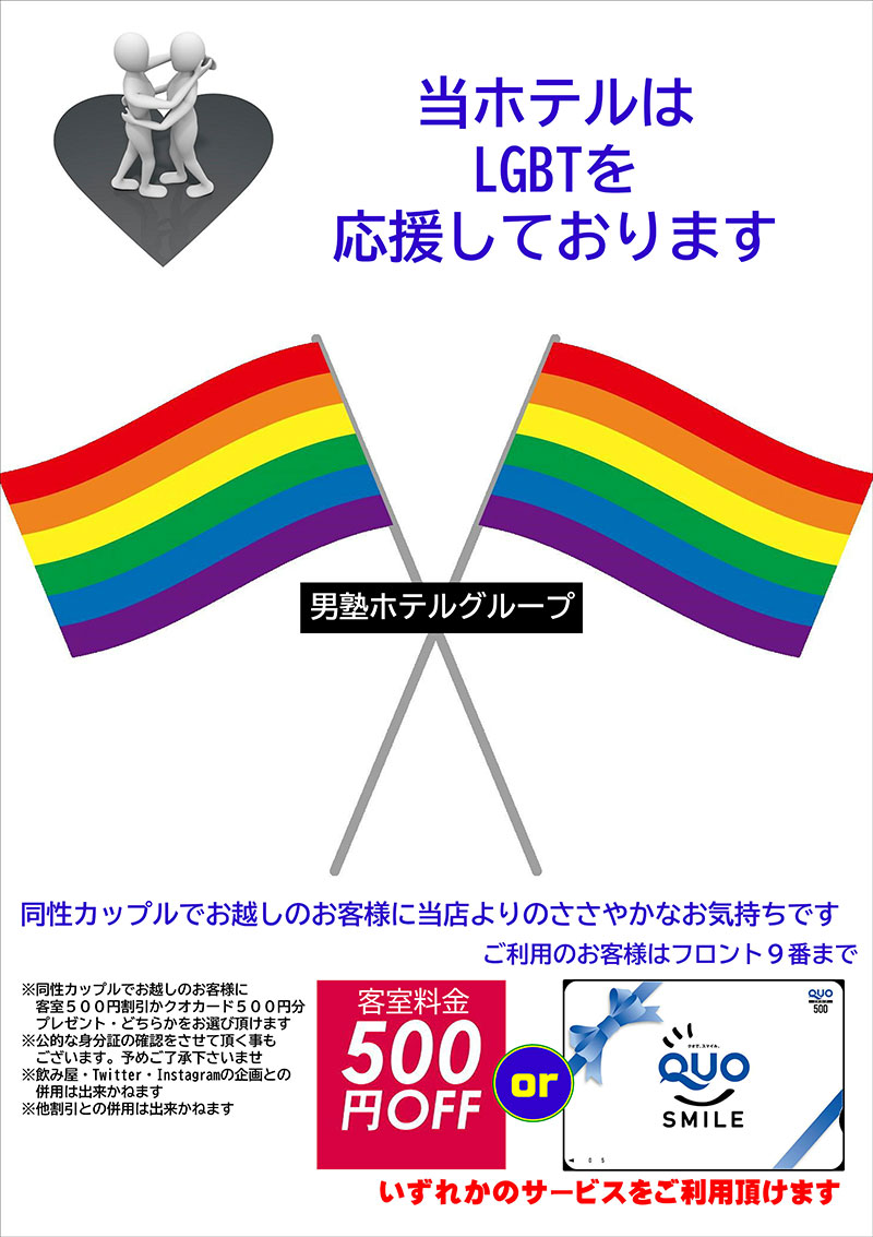 同性同士のご利用がお得になっております!