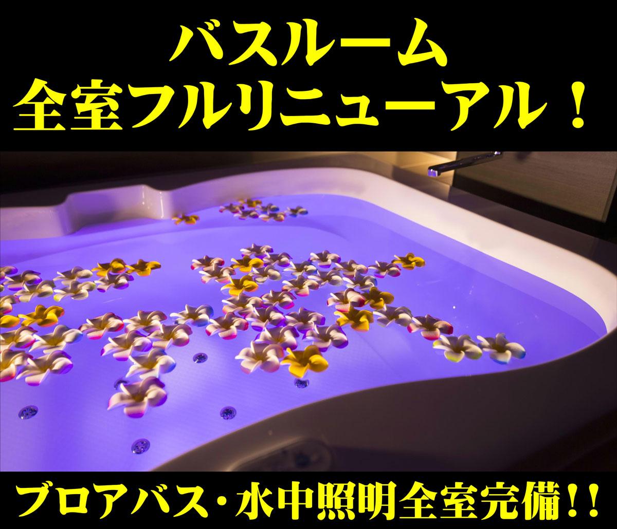 バスルーム 全室フルリニューアル!!