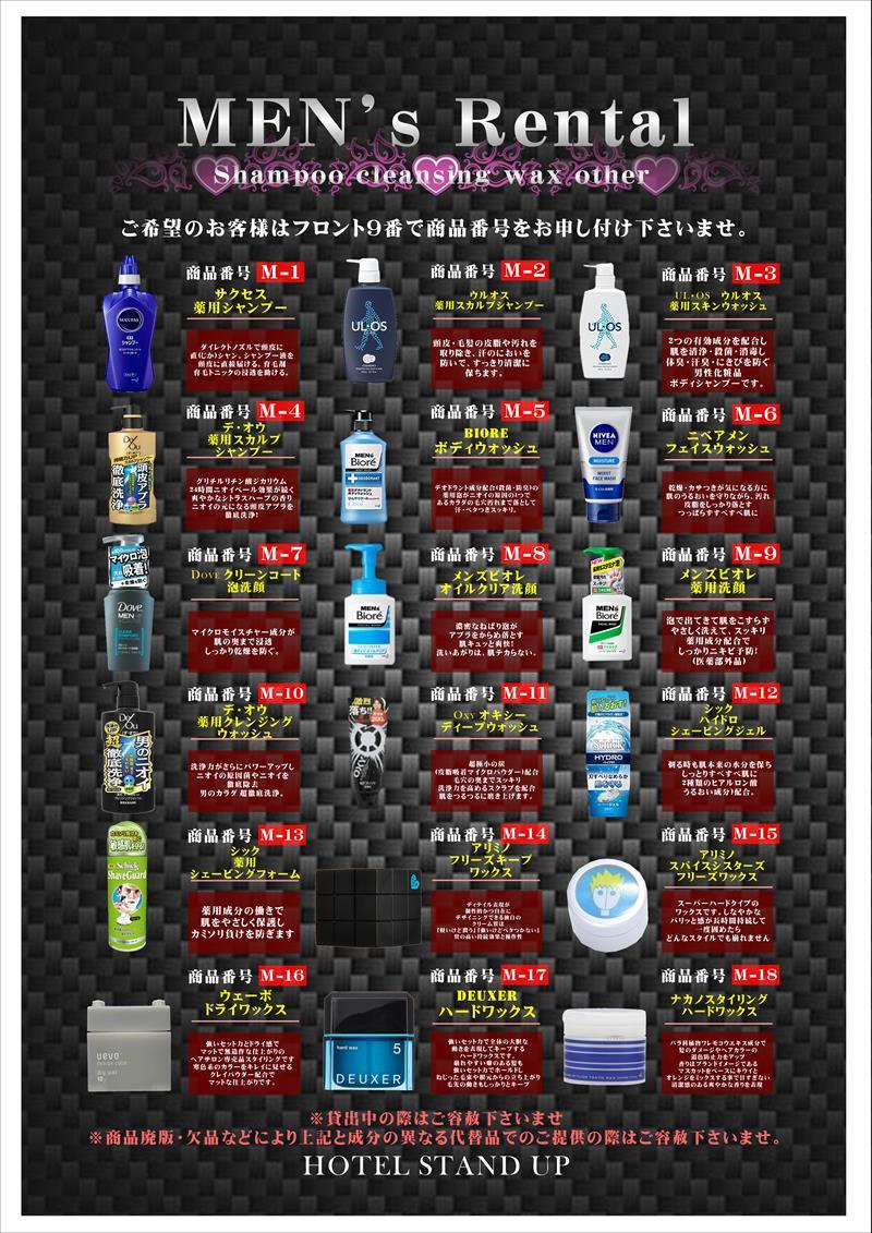 無料レンタル メンズ化粧品①