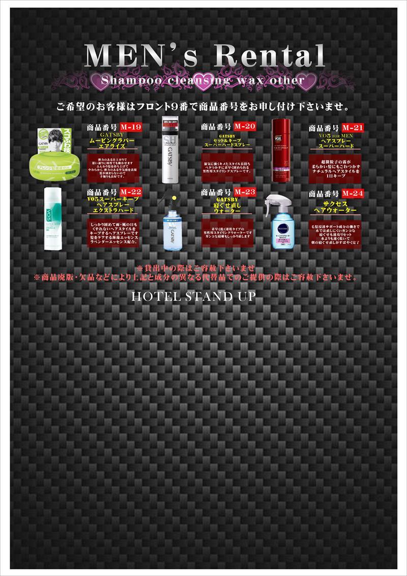 無料レンタル メンズ化粧品②