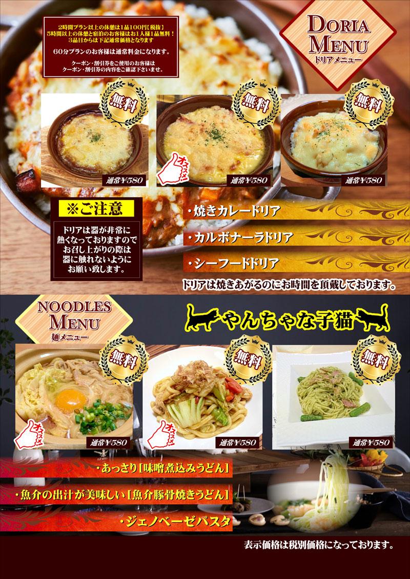 ドリア・麺メニュー♪