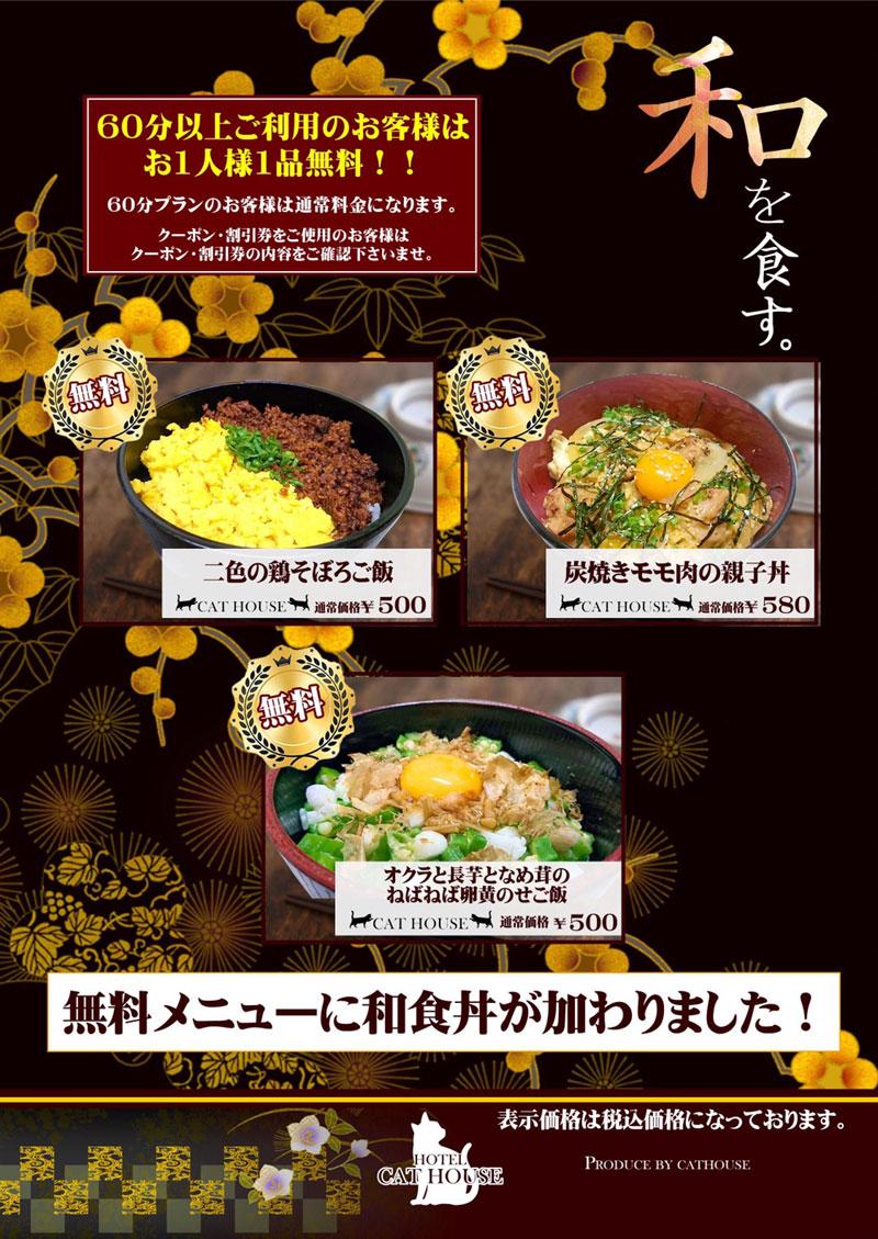 無料メニューに和食丼が加わりました!