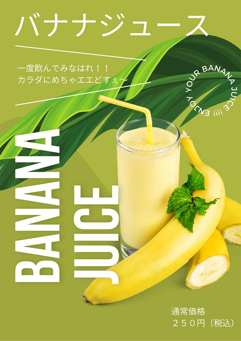 バナナジュース 飲んでみて!