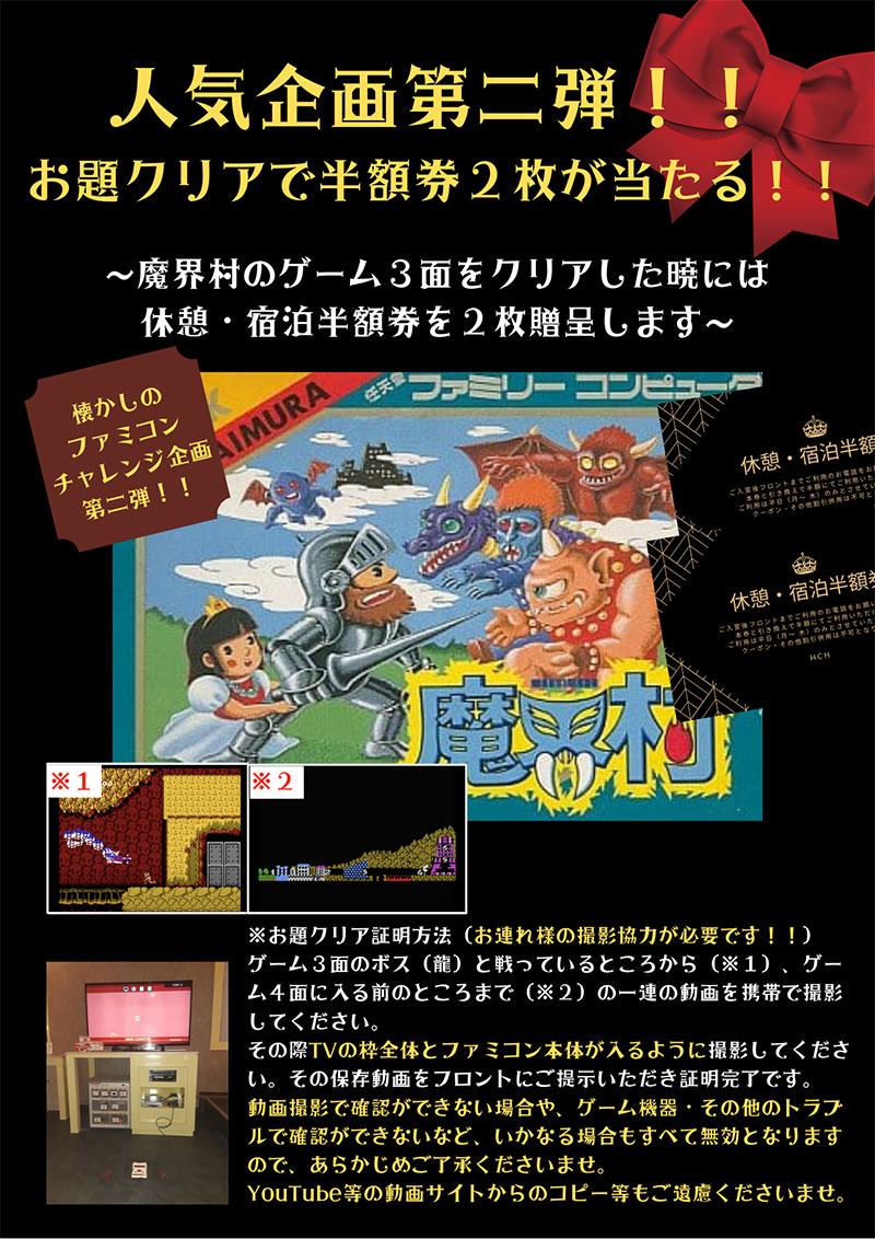 ファミコン企画 第二弾!!