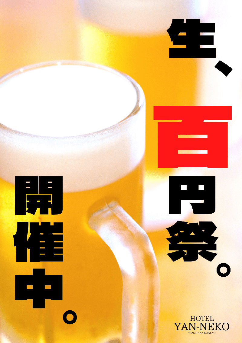 生、百円祭。開催中。