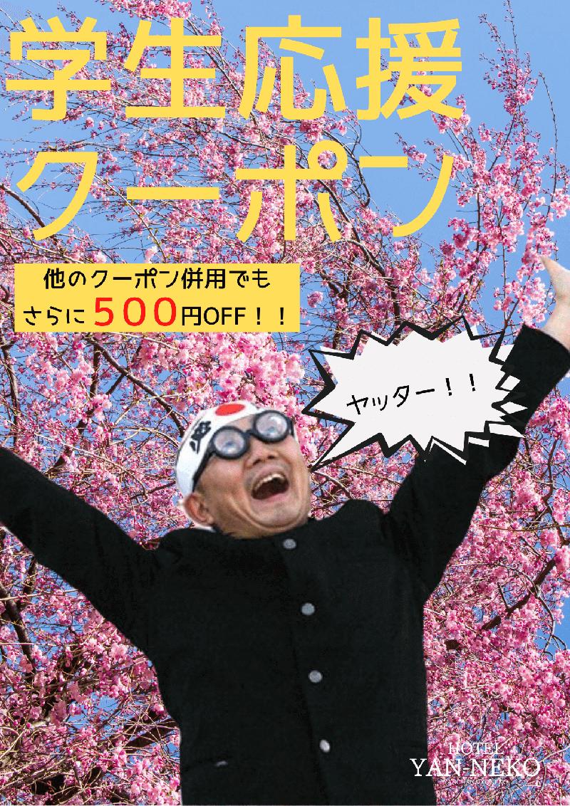 とことん学生応援キャンペーン!!