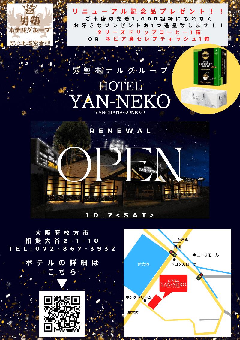 改装リニューアルオープン!!