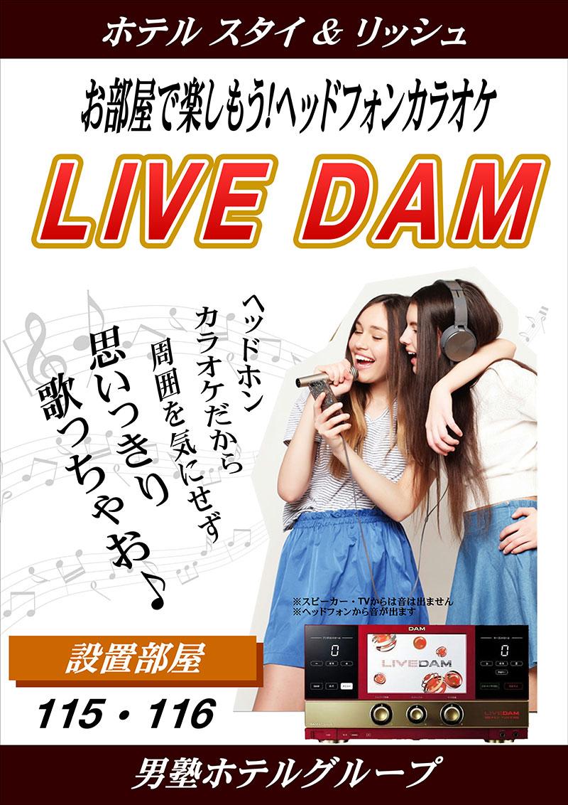 115・116号室にLIVE DAM導入!!