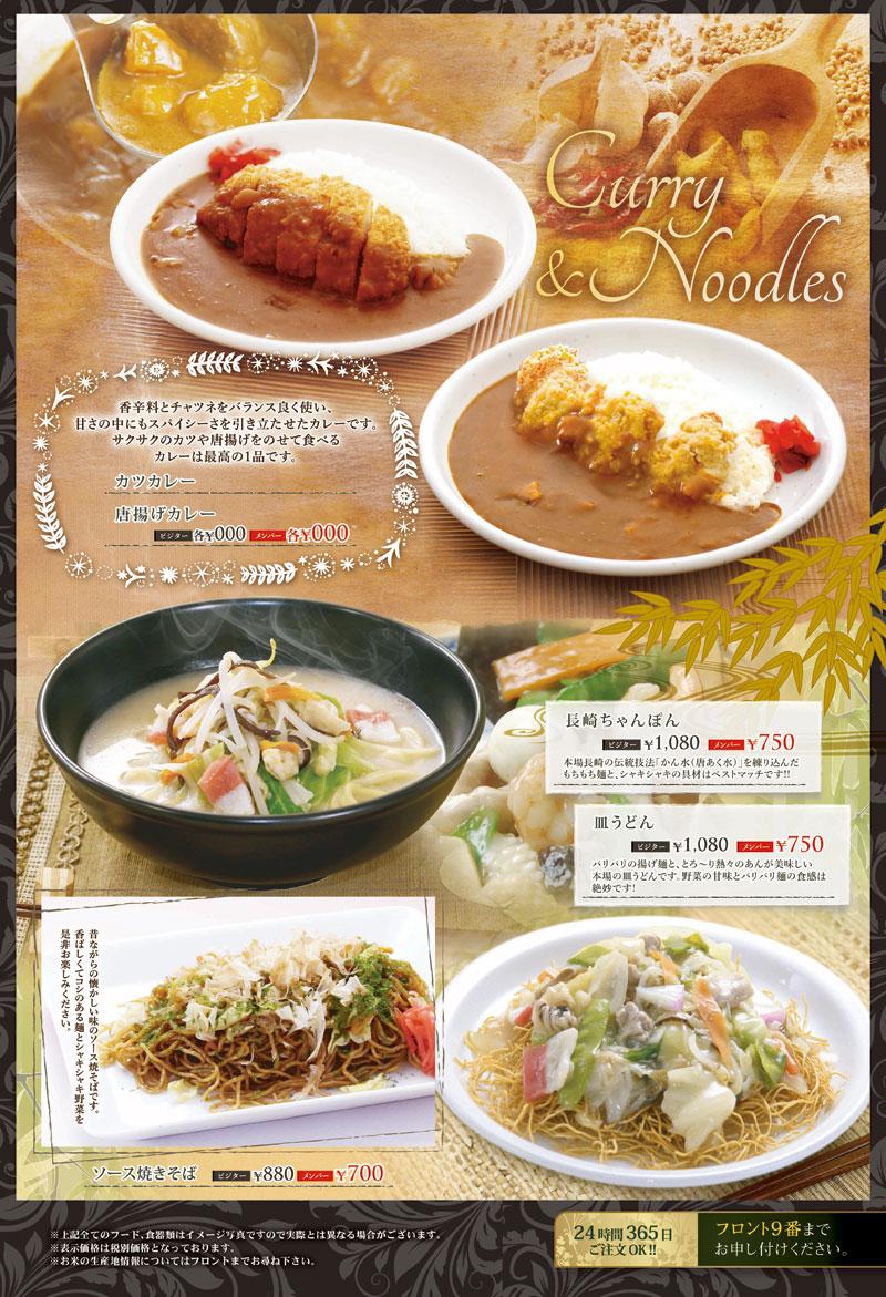ライス&麺 メニュー