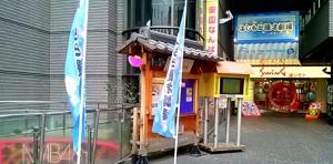 よしもと漫才劇場(大阪)